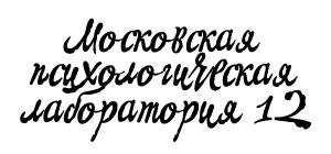 Московская Психологическая Лаборатория 12