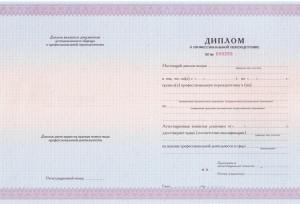 diplom_prof_perepodgotovki_001